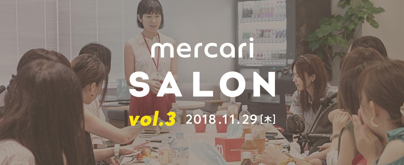 皆さまの声を直接聞いてより良いメルカリに!11月29日夜「Mercari Salon vol.3」参加者募集中