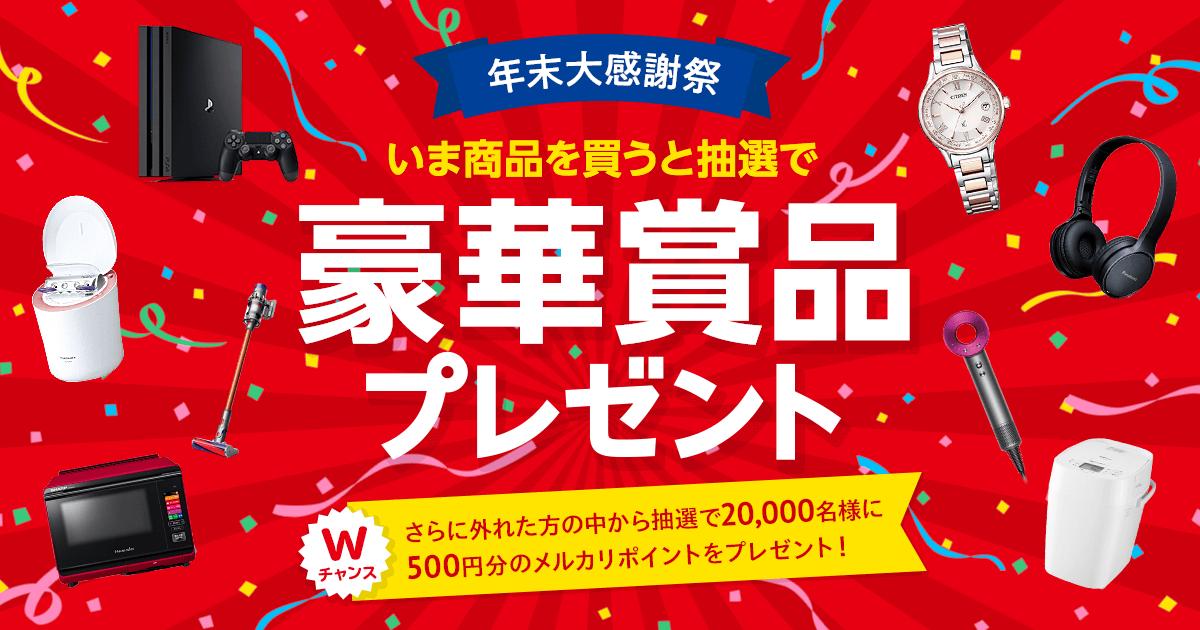 【12/14~12/30】年末大感謝祭キャンペーン開催