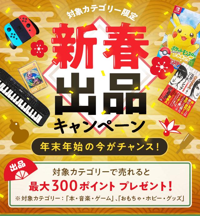 【12/27~1/13 】新春出品キャンペーン開催