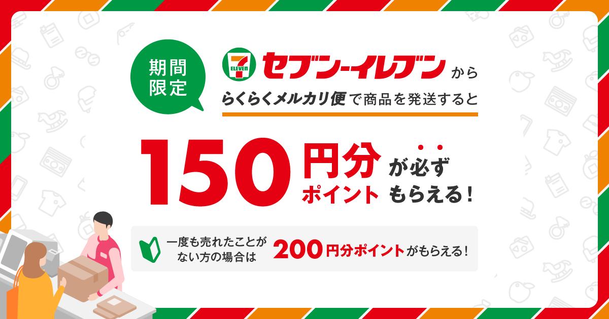 【4/1〜4/30】「メルカリ×セブン-イレブン」発送キャンペーン開催
