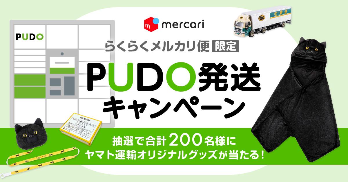【3/23~3/31】宅配便ロッカーPUDO発送に挑戦!かわいいクロネコグッズが当たるキャンペーン開催