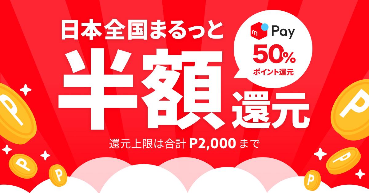 日本全国まるっと半額還元!キャンペーン開催