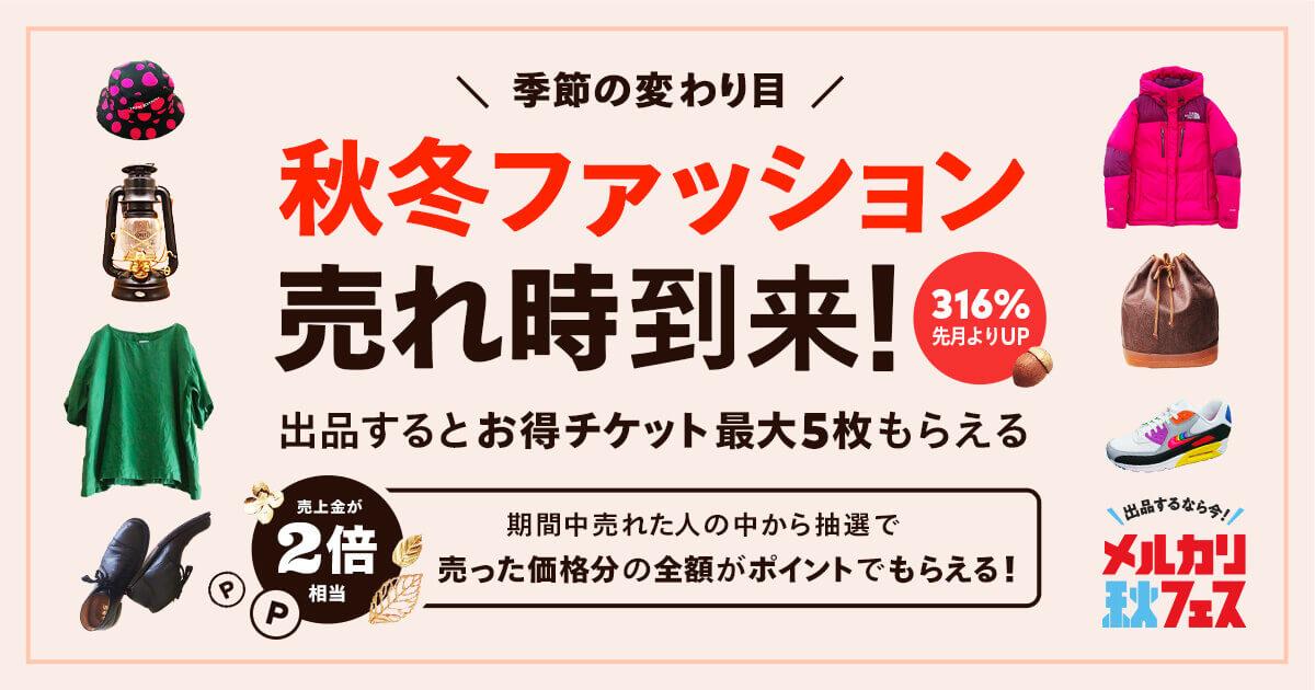 【9/2〜9/17】【総額1億円相当】出品するだけ!5%のお得チケットがもらえるメルカリ秋フェスが開催中