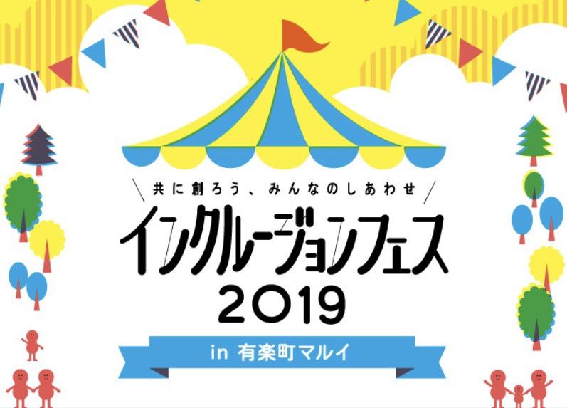 【9/14〜9/29】有楽町マルイの「インクルージョンフェス 2019」に、メルカリがブースを出展します。