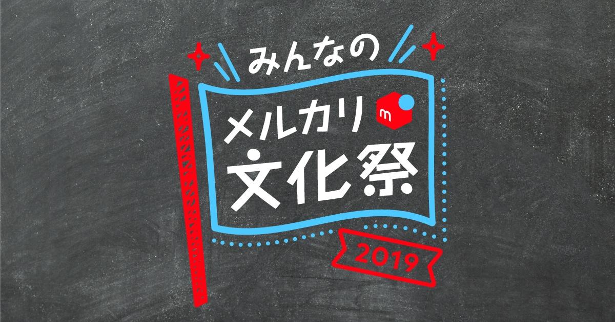 【参加者募集】10月20日(日)「みんなのメルカリ文化祭 2019」しようよ!