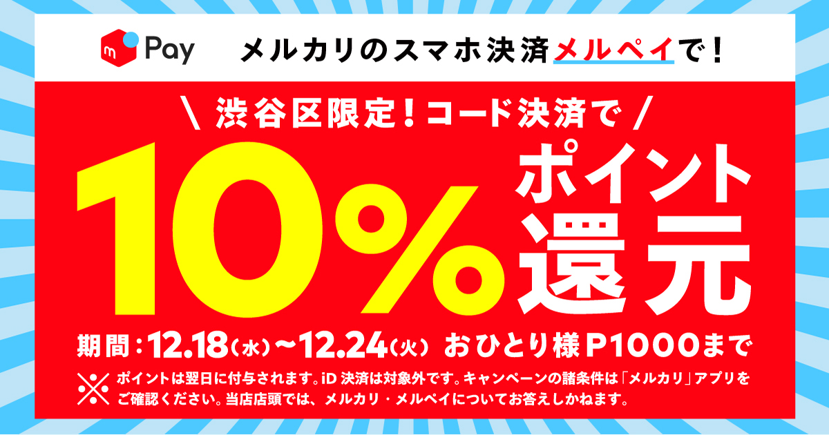 【12/18~12/24】メルペイ渋谷区限定10%還元キャンペーン開催!