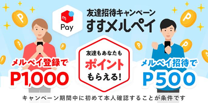 メルカリ500円もらえるやり方