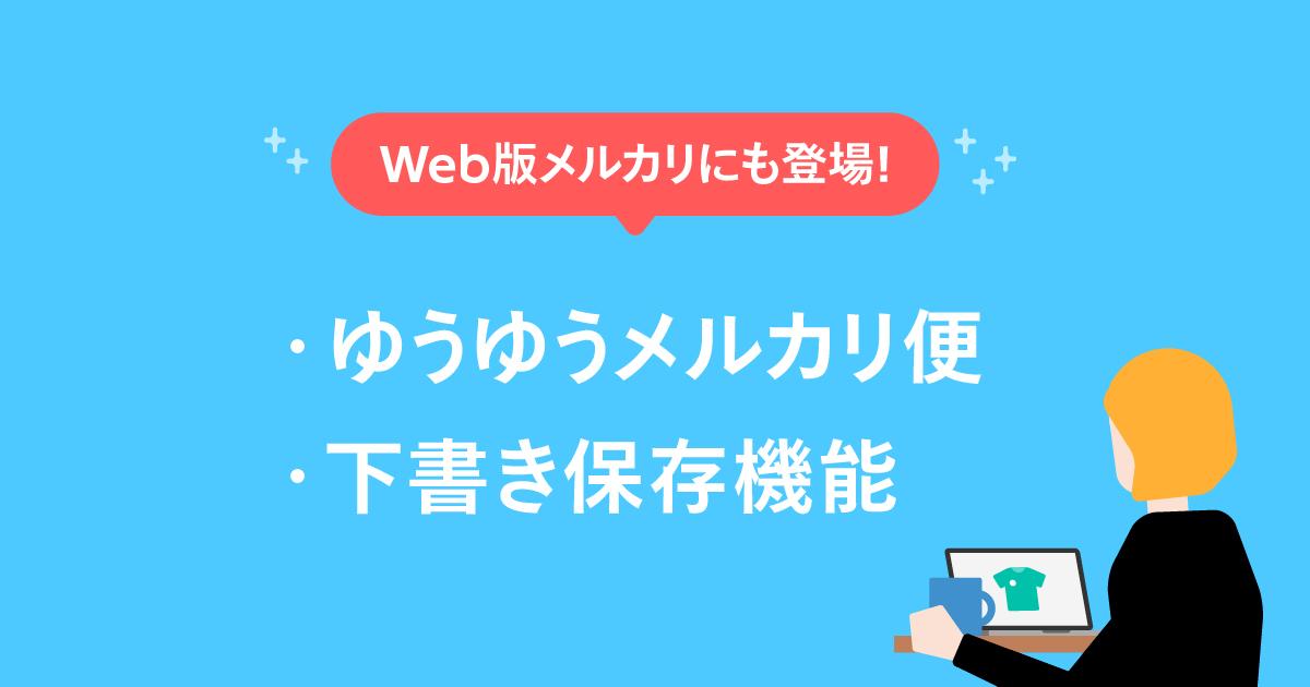 Web版メルカリ機能追加のお知らせ(ゆうゆうメルカリ便/下書き保存機能)