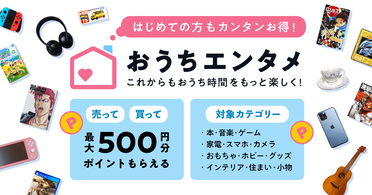 【5/29~6/14】おうちでエンタメ!売って買って最大500円分のポイントもらえる!