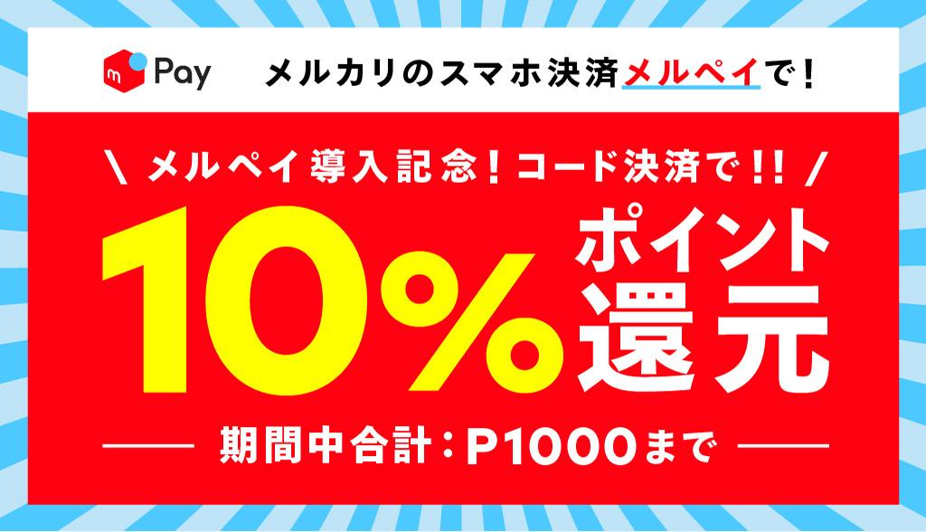 ABCマート限定!コード決済で10%還元キャンペーン開催中!