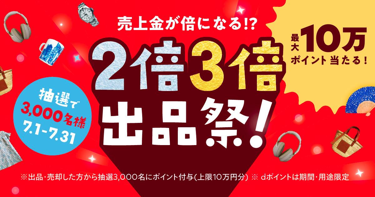 【7/1~7/31】売上金が倍になる!?「2倍3倍出品祭」開催中