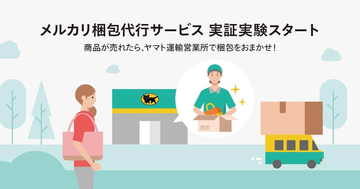 【モニター募集】梱包をおまかせ!梱包代行サービス実証実験開始