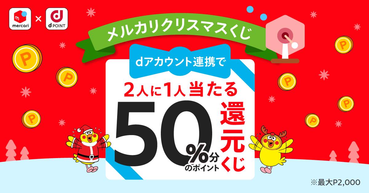 【12/1~12/25】3つのプレゼント!メルカリクリスマスくじ開催中!