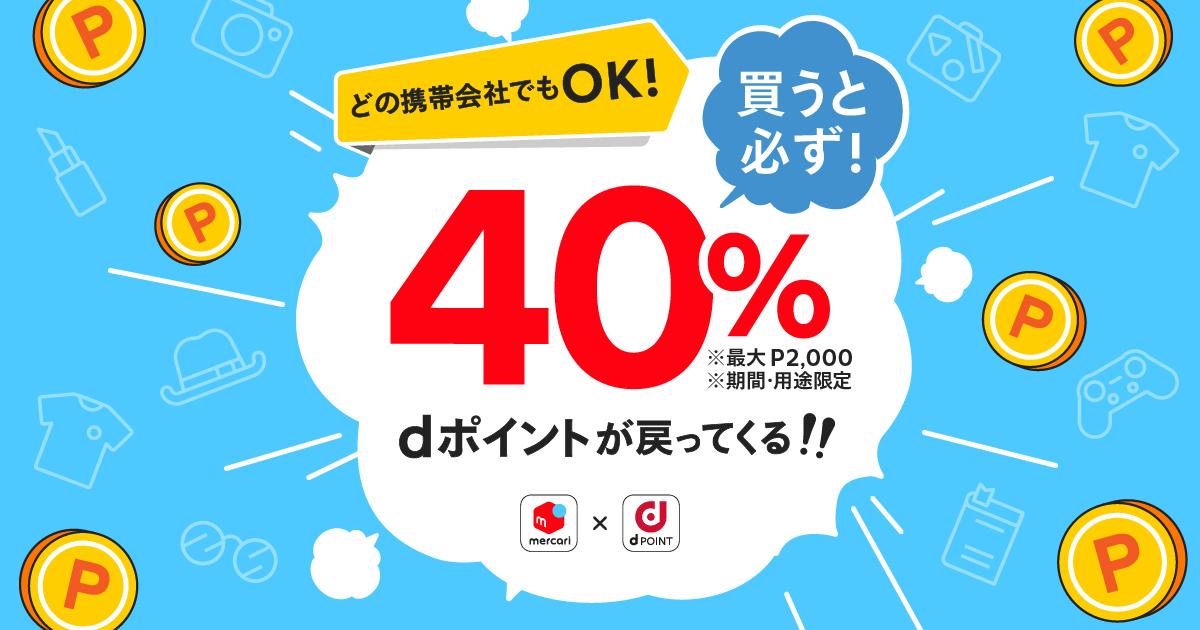 【2/1~2/23】メルカリ40%還元祭!