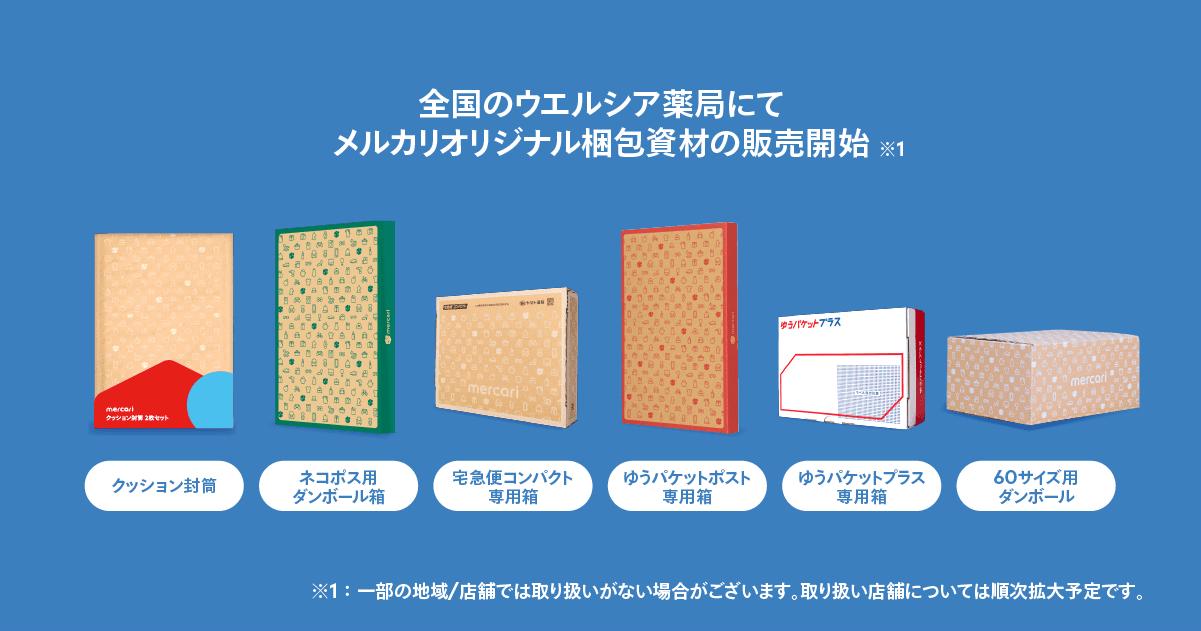 専用 ボックス メルカリ ゆうゆうメルカリ便で使う箱はどこで買えるのか紹介します!