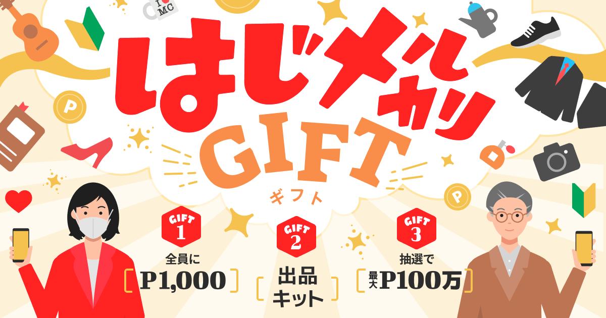 【1/29~3/4】招待すると必ずP1000もらえる!家族、友達にも招待ギフトが届く「はじメルカリGift」開催中!