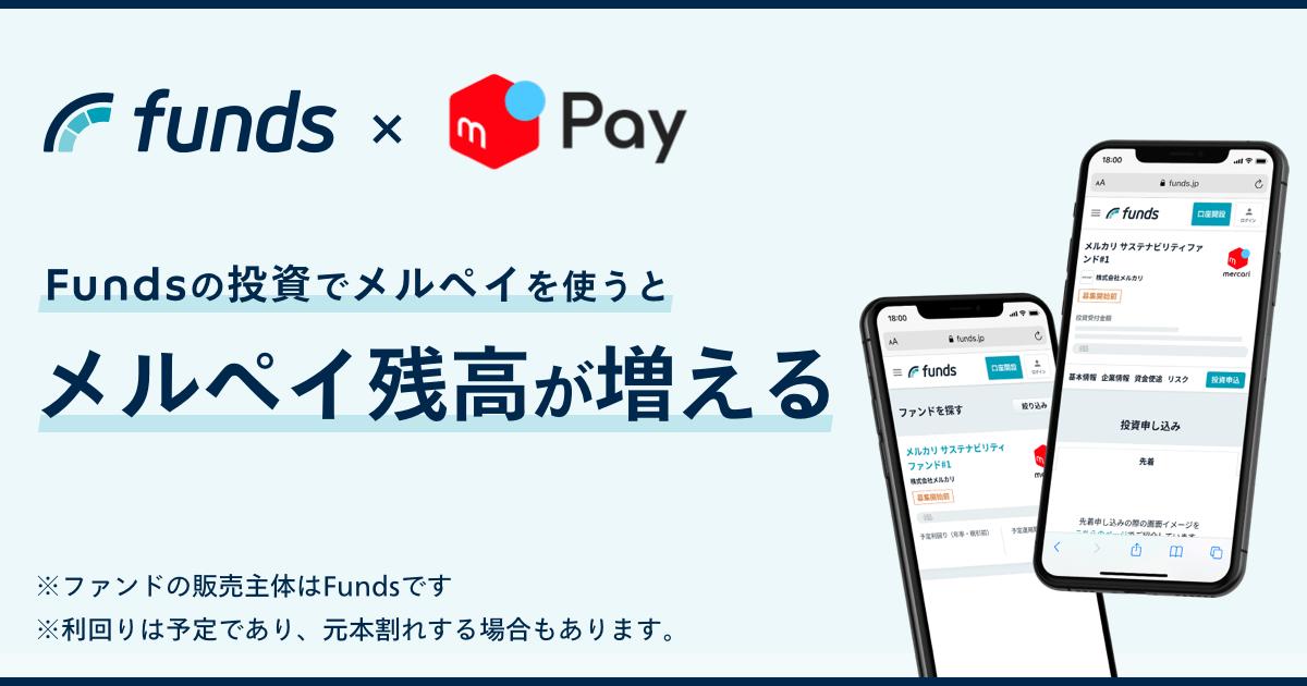 1円単位で貸付投資ができる「Funds(ファンズ)」で「メルカリ サステナビリティファンド#2」が公開されました