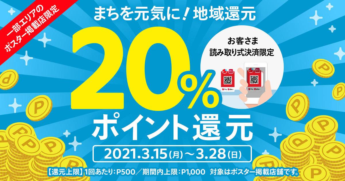 【3/15~3/28】まちを元気に!地域還元20%品と還元キャンペーン