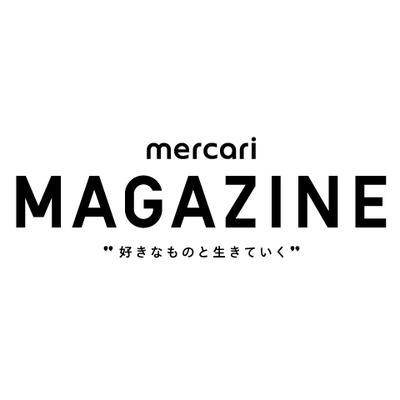 メルカリマガジン @MercariMagazine
