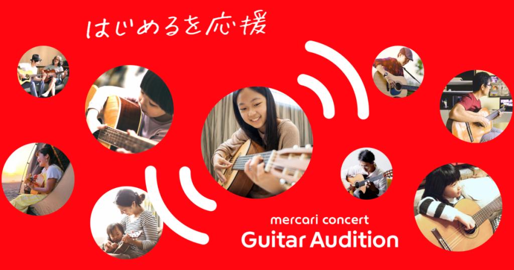はじめるを応援!「メルカリコンサート ギターオーディション」の第二弾開催