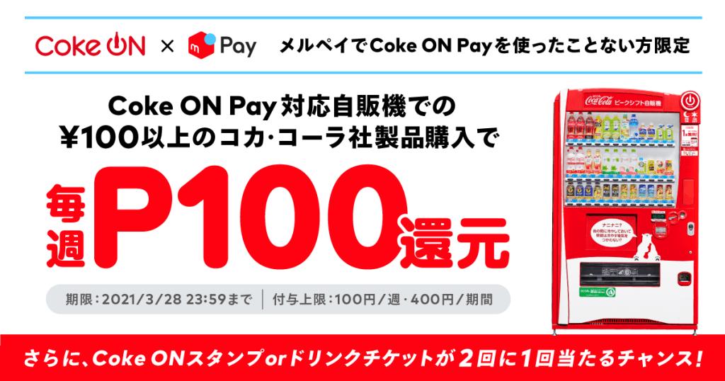 【Coke ON Pay自販機でのメルペイはじめての方限定】毎週P100還元!「春のCoke ON Pay祭り」開催中