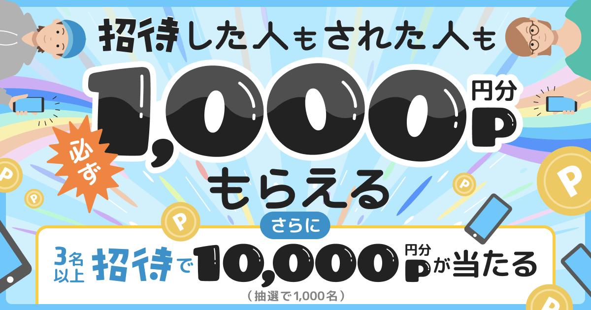 【4/26~5/25】招待した人もされた人も必ずP1000もらえる!はじメル祭開催中!