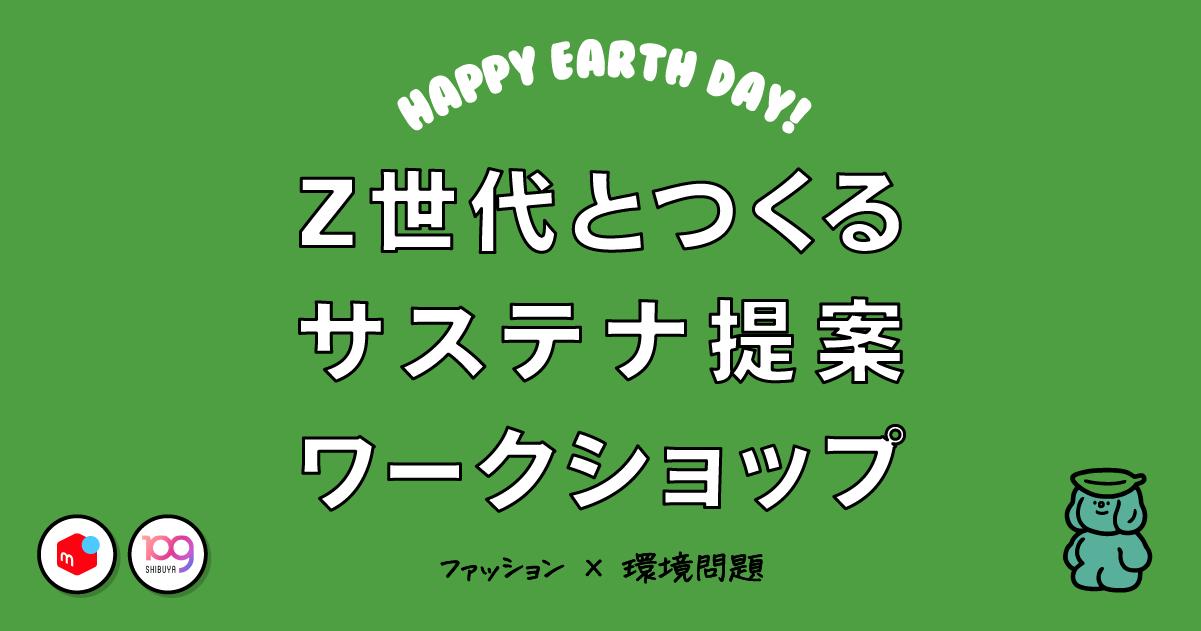 【参加者募集】2021年4月19日(月), 22日(木)「Z世代とつくるサステナ提案ワークショップ」開催!