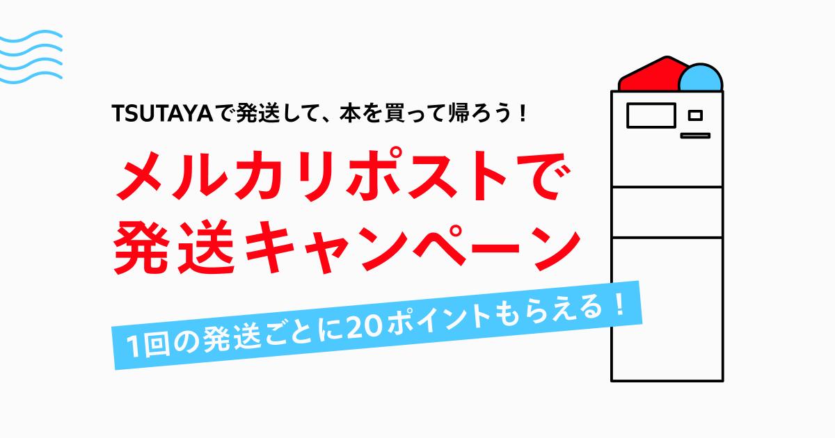 【4/13~4/28】ポイント還元実施中!TSUTAYAで発送して本を買って帰ろう!