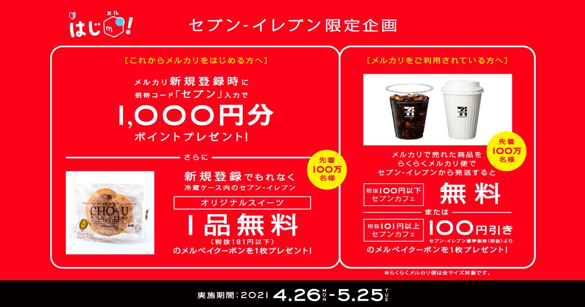 【4/26~5/25】 セブン-イレブンで「はじメル」キャンペーン開催中!
