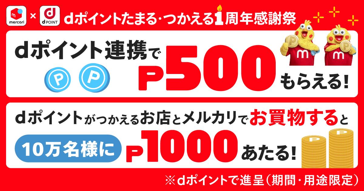 【5/26~6/30】メルカリ×dポイント 1周年感謝祭!