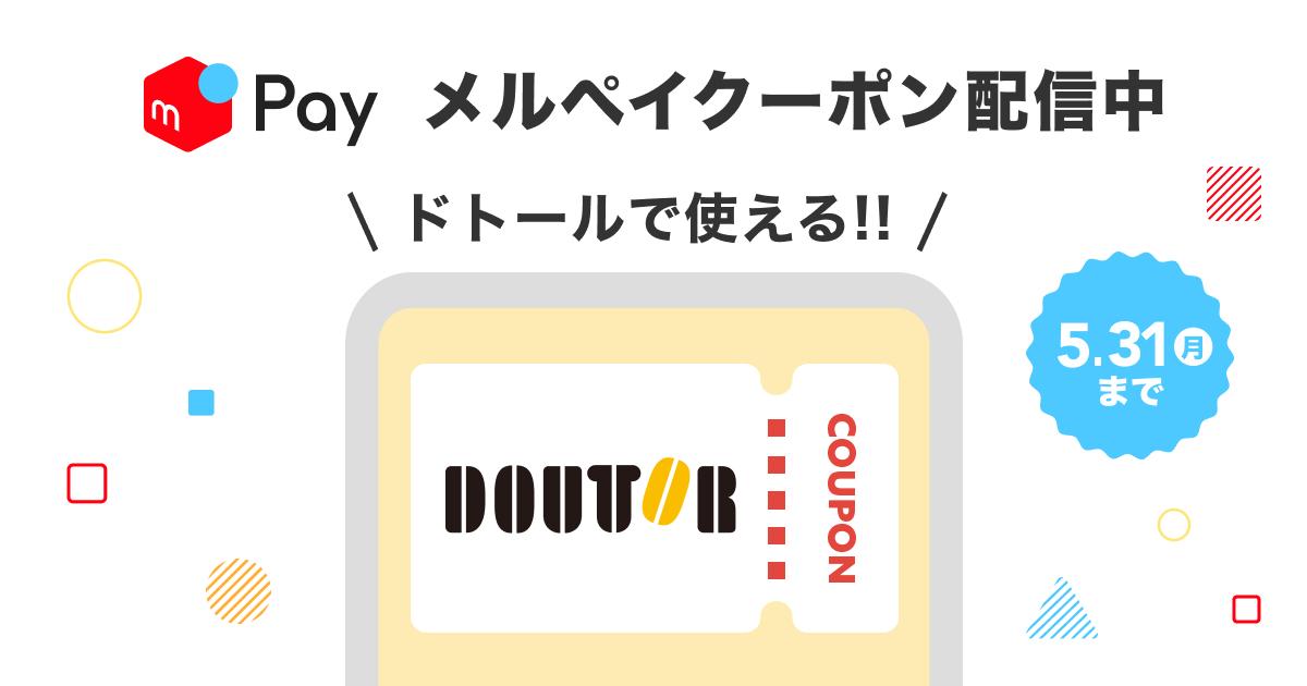 【5/16~5/31】ドトールグループ店舗で使える P100還元クーポン配信中!