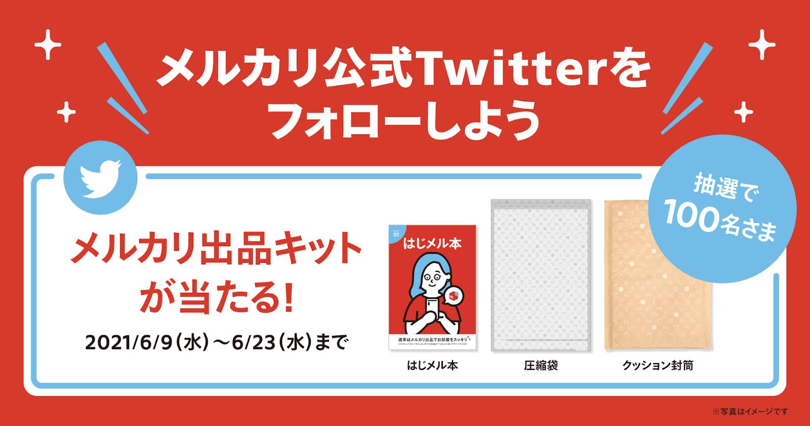 【6/9〜6/23】「メルカリ出品キット」が当たる!メルカリ公式Twitterキャンペーン