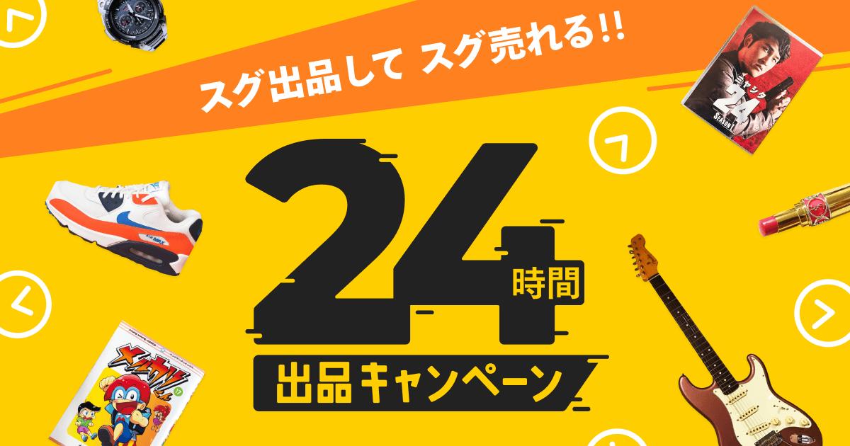【6/10~6/30】毎日最大P500が当たる!24時間出品キャンペーン