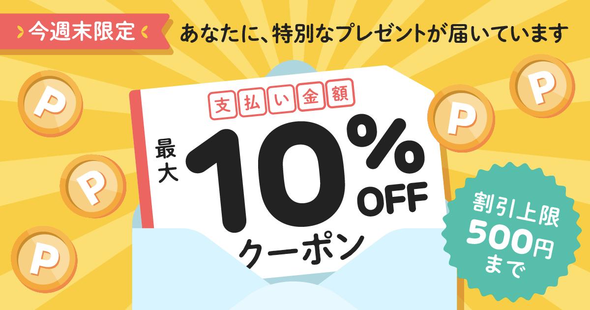 【6/11~6/13】今週末限定!10%OFFクーポン
