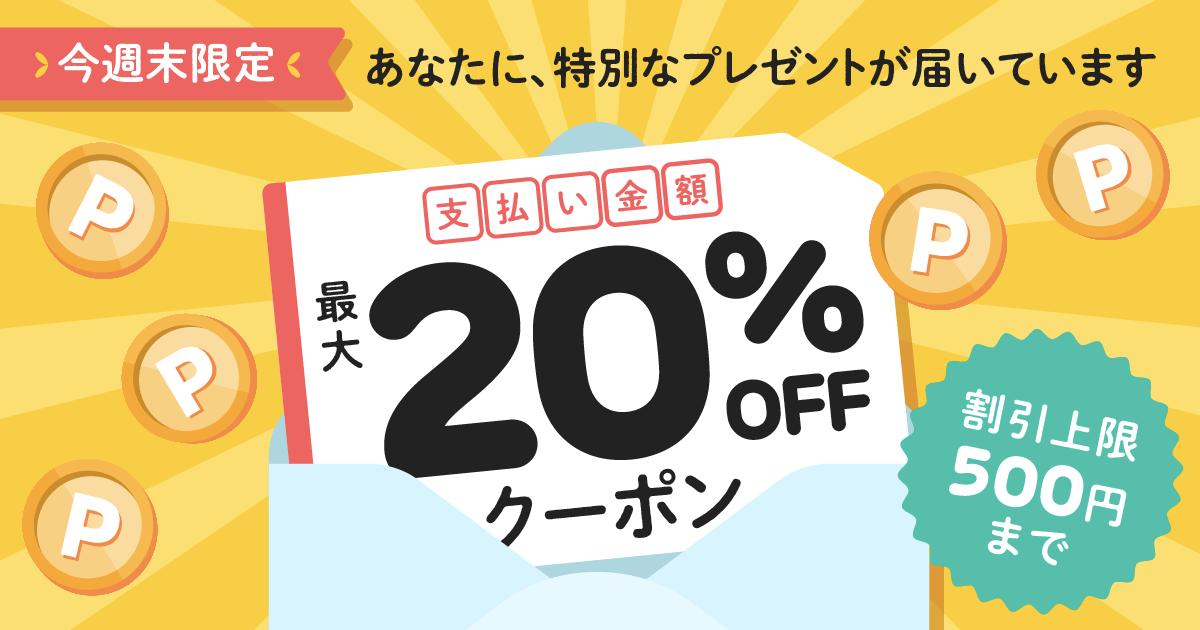 【6/11~6/13】今週末限定!20%OFFクーポン