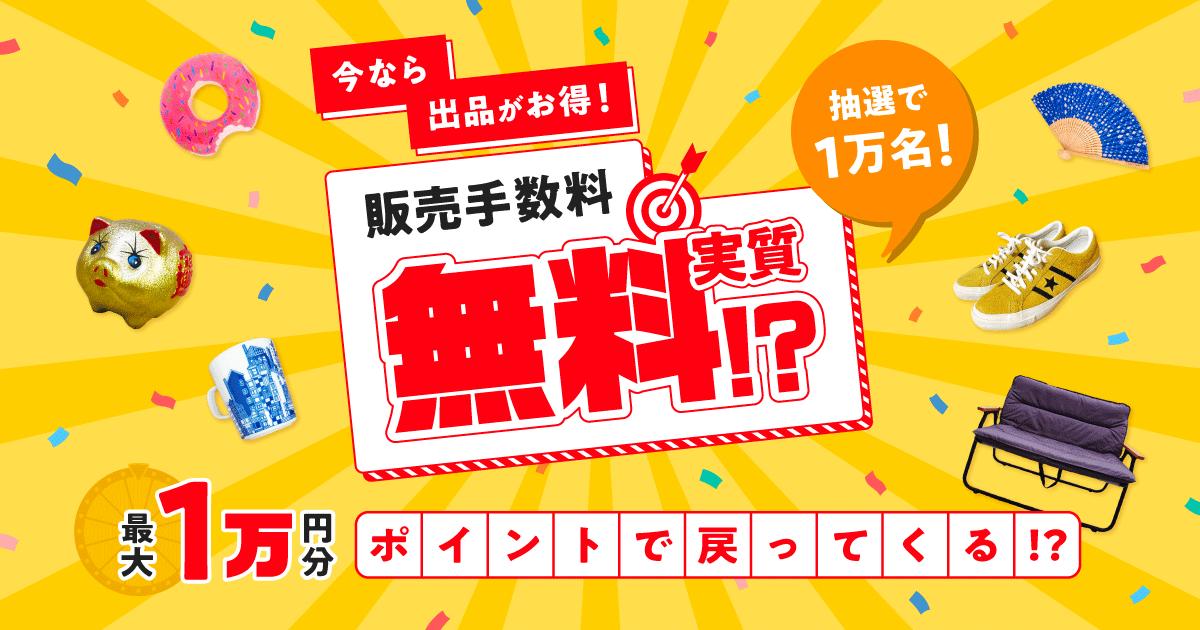 【6/10~6/30】1万名に当たる!販売手数料が実質無料になるチャンス!