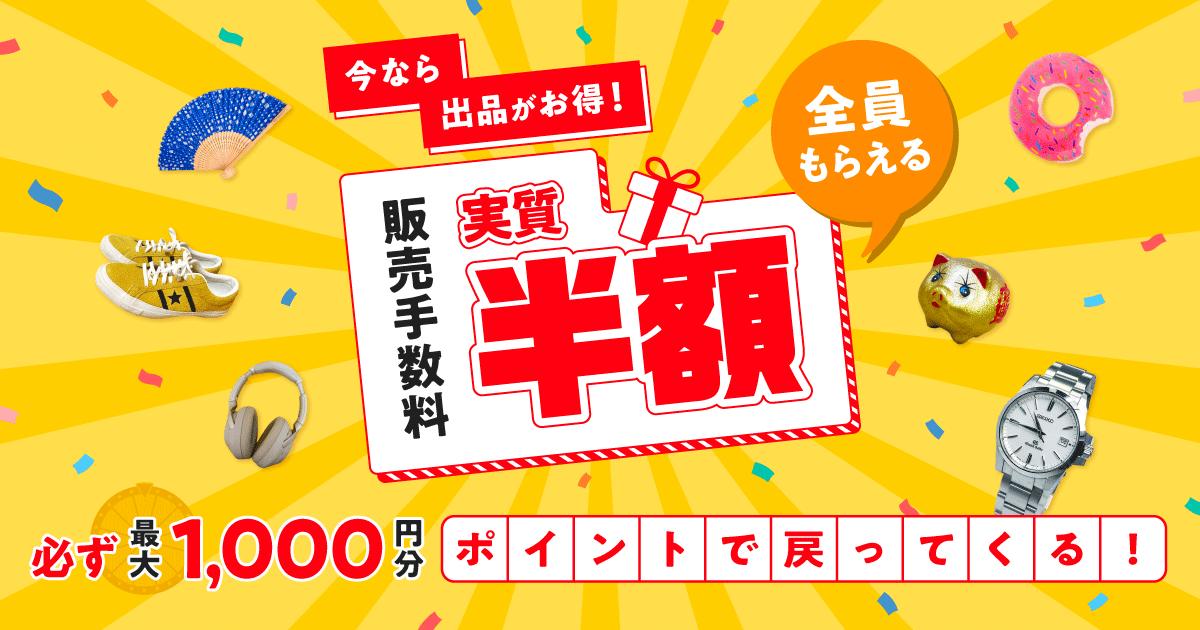 【6/10~6/30】出品がお得!販売手数料が必ず半額戻ってくる!