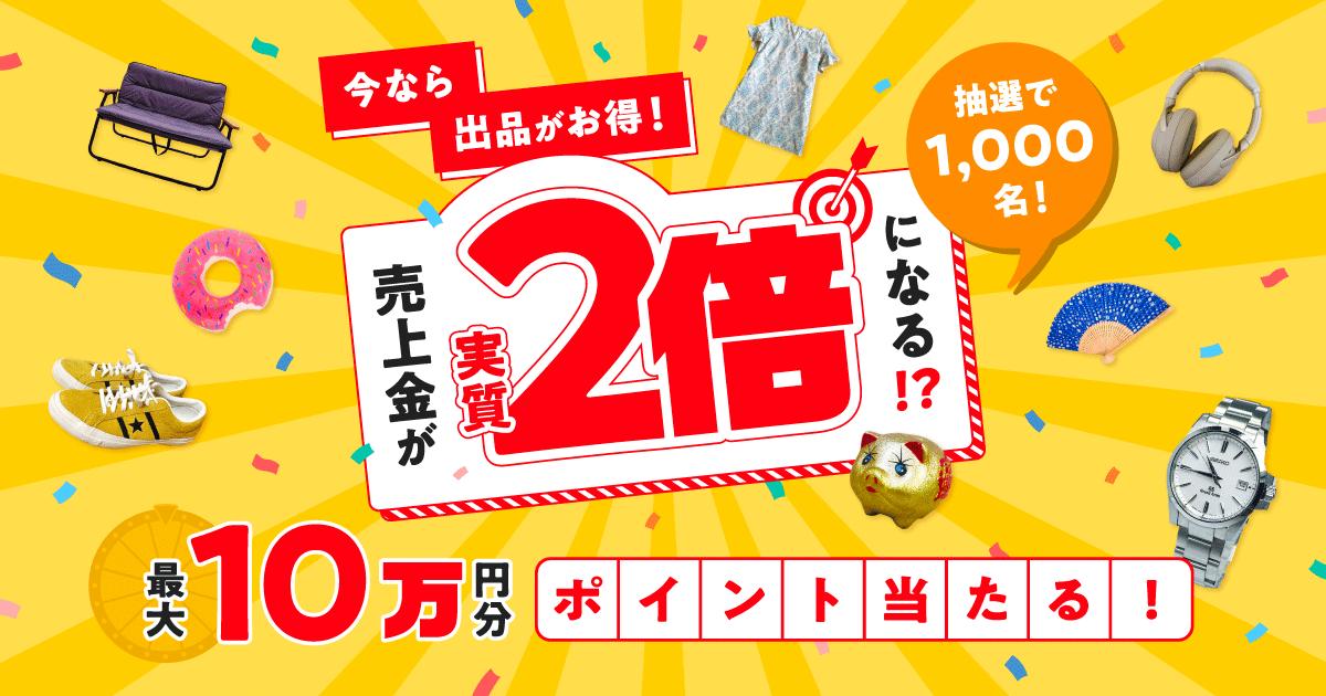 【6/10~6/30】売上金が倍になる!?最大10万円分のポイントが当たるチャンス!