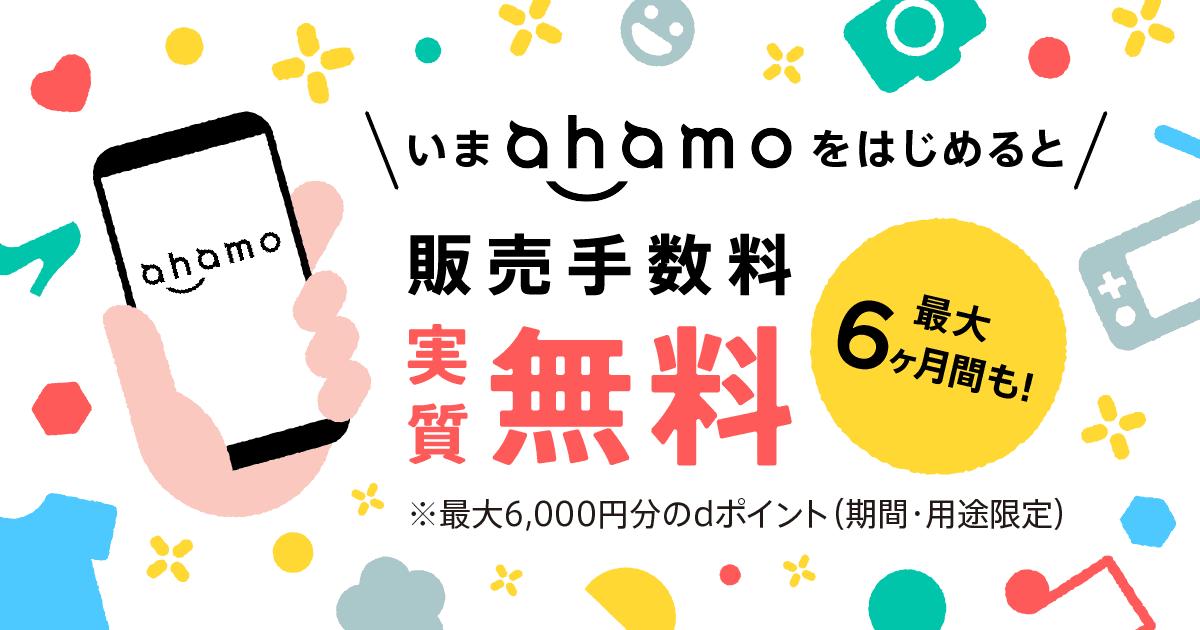 【6/1~7/31】メルカリ×ahamoキャンペーン