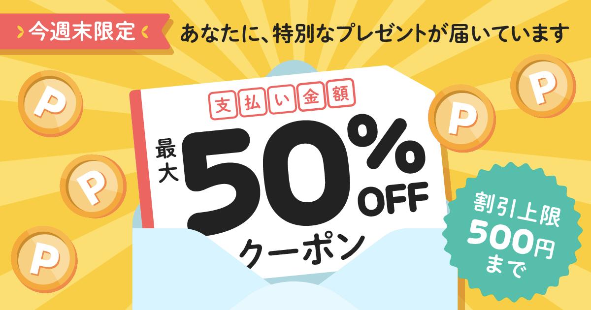 【6/11~6/13】今週末限定!50%OFFクーポン