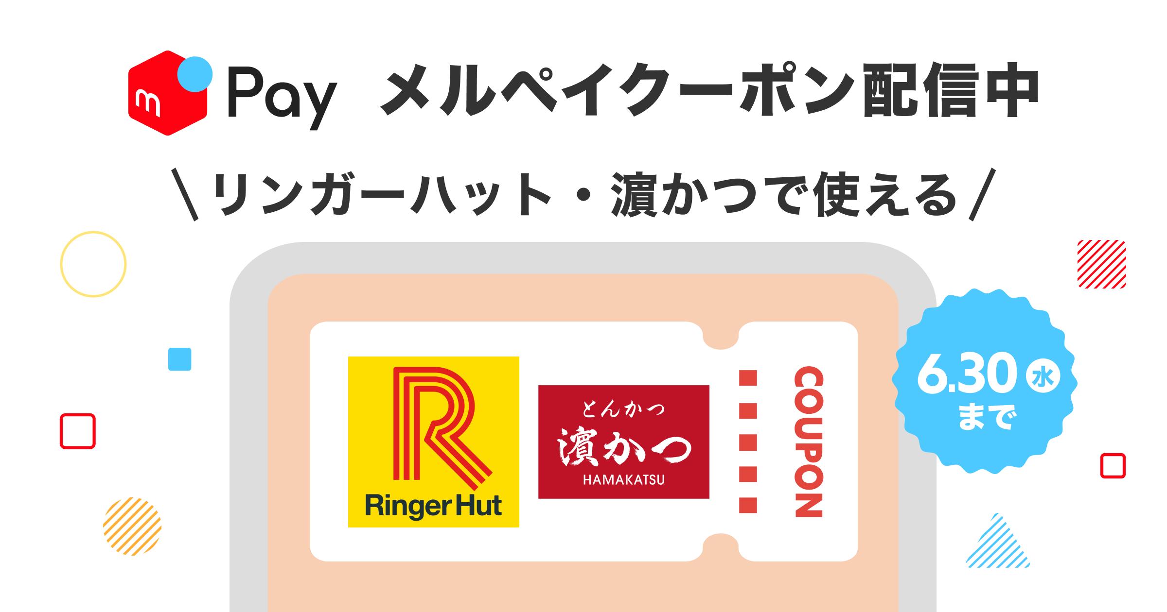 【6/17~6/30】リンガーハット・濵かつ店舗で使える P200還元クーポン配信中!