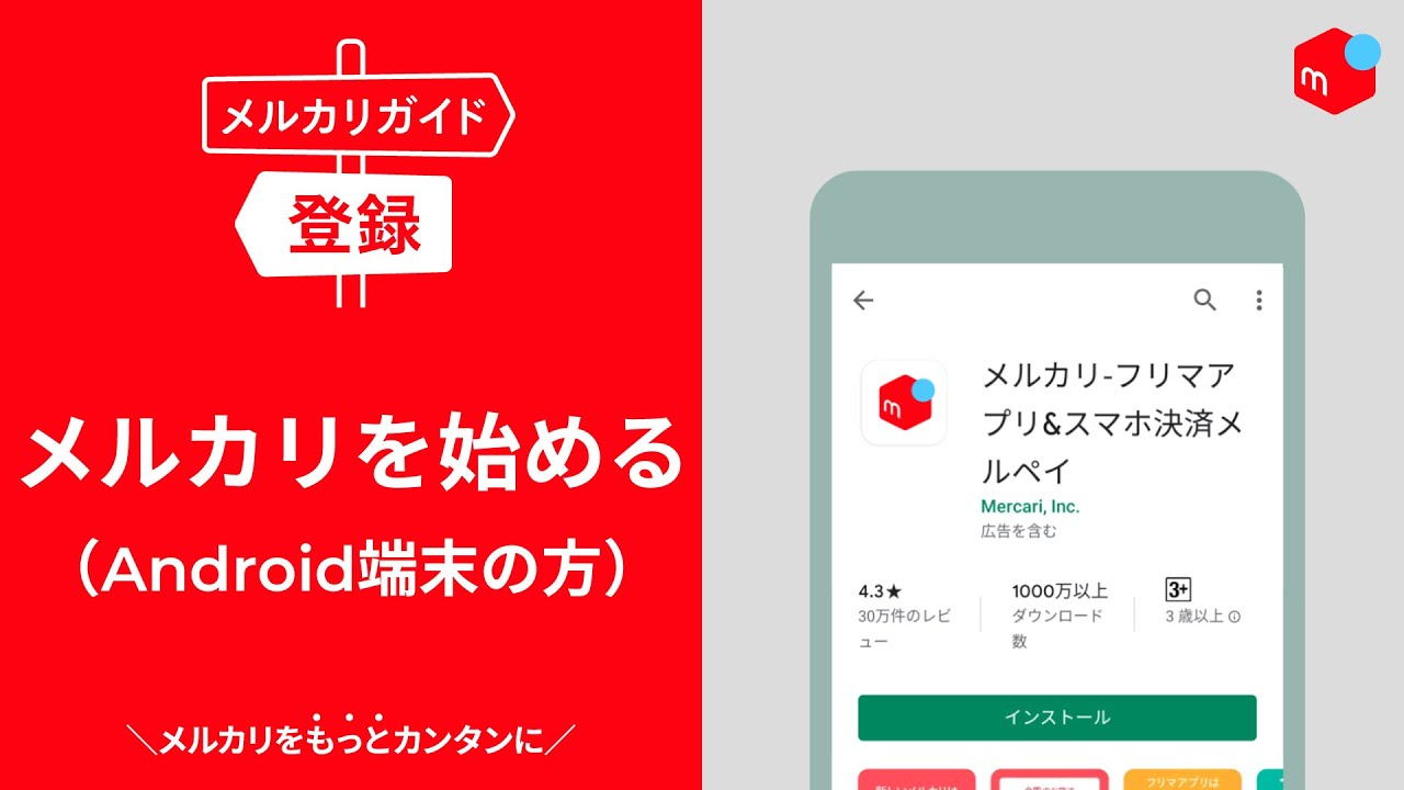 Android端末の方
